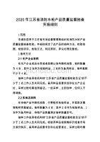 2020年江苏省消防水枪产品质量监督抽查实施细则