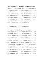 2020年公司总部党支部书记抓基层党建工作述职报告
