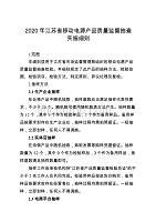 2020年江苏省移动电源产品质量监督抽查实施细则