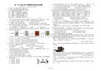 湖北省鄂州市一中2020年中考模拟考试历史试卷