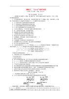 (广西专用)2013高考生物二轮精练 特色专项训练 模拟八 5+4 限时训练.doc