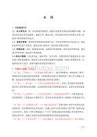 中建三局项目管理标准化手册(完整版)