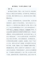 新中国成立70周年心得感悟七篇