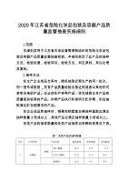 2020年江苏省危险化学品包装及容器产品质量监督抽查实施细则