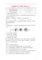 高一生物《分子与细胞》习题专练(18)课标版.doc
