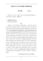 北京市延庆区2019-2020学年高一下学期期末考试语文试题 Word版含答案