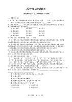 浙江省台州市第一中学2019-2020学年高一分班考试语文试题