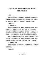 2020年江苏省吸油烟机产品质量监督抽查实施细则