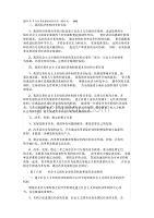 2011年7月自考真题政治经济学(财经类)(20200618192552) .pdf