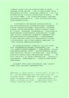 人生的三重境界 .pdf