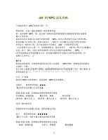 dnf的NPC送礼攻略 .pdf