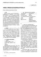 中国成人肾病综合征免疫抑制治疗专家共识.pdf