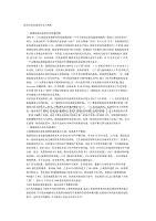 国内外医院信息化发展.doc