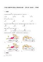 六年级上册数学单元测试-2.分数的混合运算 北师大版(含答案)
