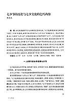 七夕节的历史与七夕文化的乞巧内容.pdf