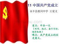 11共产党成立 .pdf
