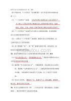 2011年4月自考真题政治经济学(财)(20200618193314) .pdf
