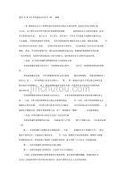 2011年4月自考真题政治经济学(财)(20200618193208) .pdf