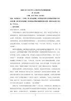重庆市北碚区2019-2020学年高一上学期期末考试语文试题 Word版含解析