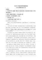 湖南省怀化市2019-2020学年高一上学期期末考试语文试题 Word版含解析