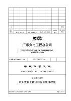(工程安全)对外发包工程项目安全管理程序精品