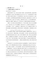 黑龙江省大庆市第十中学2019-2020学年高一上学期期末考试语文试题 Word版含解析