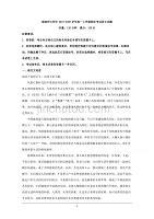 湖南省长沙市湖南师大附中2019-2020学年高一上学期期末考试语文试题 Word版含解析
