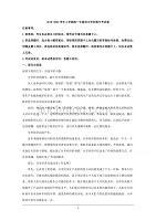 河南省郑州市第106中学2019-2020学年高一上学期期中考试语文试题 Word版含解析