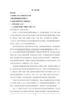 湖南省衡阳市第八中学2019-2020学年高一上学期期中考试语文试题 Word版含解析