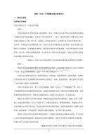 湖南省娄底市第一中学2019-2020学年高一上学期期末考试语文试题 Word版含解析