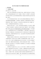 黑龙江省大庆市铁人中学2019-2020学年高一上学期期末考试语文试题 Word版含解析