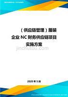 (供应链管理)服装企业NC财务供应链项目实施方案