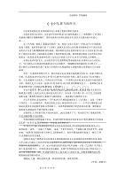 初中语文记叙文专训