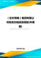 (定价策略)集团有限公司物资价格信息简报(年第期)