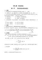 概率作业纸第七章答案.doc