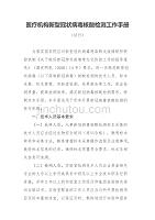 医疗机构新型冠状病毒核酸检测工作手册(试行)