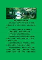 (园林工程)园林规划设计的一般程序精品