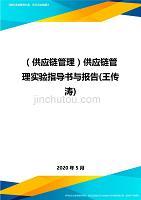 (供应链管理)供应链管理实验指导书与报告(王传涛)
