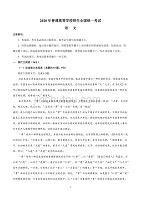 (精校版)2020年全国卷Ⅰ语文高考试题文档版(含答案)