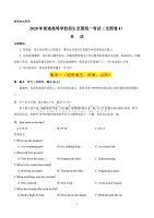 (精校版)2020年全国卷Ⅰ英语高考试题文档版(含答案、两份听力)