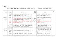 13卫生院家庭医生签约服务第团队考核评分表