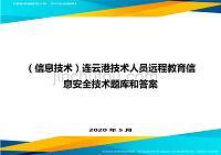 (信息技術)連云港技術人員遠程教育信息安全技術題庫和答案
