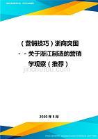 (營銷技巧)浙商突圍--關于浙江制造的營銷學觀察(推薦)