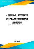 (信息技術)年三明市專業技術人員信息化能力建設教程題庫