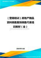 (营销培训)房地产精品资料销售案场销售代表培训教材(全)