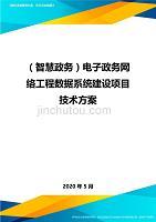(智慧政务)电子政务网络工程数据系统建设项目技术方案