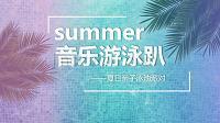 2020地产项目夏日亲子泳池派对(音乐游泳趴主题)活动策划方案-35P