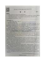 重庆市南开中学2020届高三高考模拟语文试题