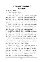 安徽省定远县民族中学2019-2020学年高二6月月考语文试题 Word版含答案