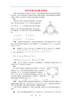 高考数学复习点拨 高考应用题中的函数方程思想.doc